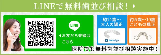 【LINEで無料歯並び相談!】医院でも無料歯並び相談実施中!